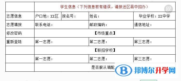 2020年貴陽報考中考志愿表梅州初中東山圖片