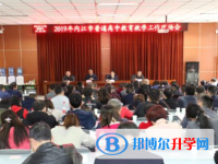内江一中成功承办2019年内江市普通高中教育教学工作现场会