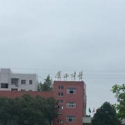 四川中江仓山中学