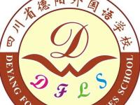 德阳外国语学校2020年录取分数线