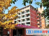 德阳外国语学校2020年宿舍条件