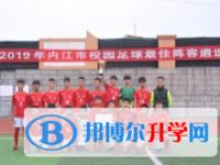 内江一中参加2019年内江市校园足球最佳阵容遴选赛获双冠军