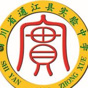 通江实验中学
