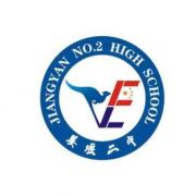 江苏姜堰第二中学国际教育中心