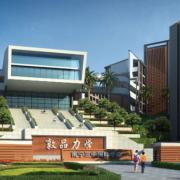 南宁三中国际学校高中部