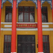 哈尔滨第三中学校国际部