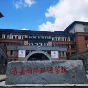 贵阳高新海嘉国际双语学校
