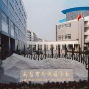 南昌现代外国语学校初中部