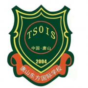 唐山东方国际学校小学部
