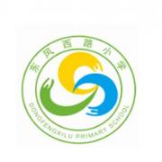 石家庄东风国际学校(石家庄市东风西路小学)