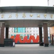 石家庄第十七中学国际部