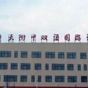 河南师大附中双语国际学校小学部