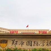 郑州郑中国际学校初中部