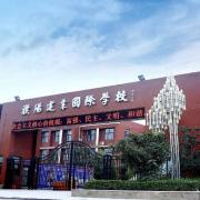 濮阳建业国际学校小学部