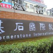郑州基石(国际)中学
