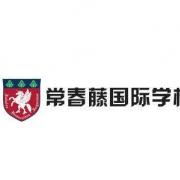 威海常春藤国际学校初中部