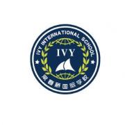 威海常春藤国际学校