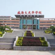 威海大光华国际学校小学部