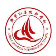 济宁孔子国际学校小学部