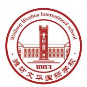 潍坊文华学校高中部
