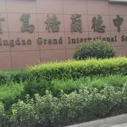 青岛格兰德中学
