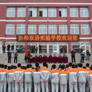 济南协和双语实验学校小学部