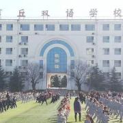 章丘双语学校国际部