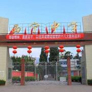 西昌西宁中学