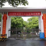长沙第一中学国际部