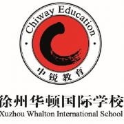 徐州华顿国际学校小学部