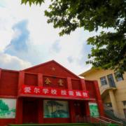徐州爱尔国际学校