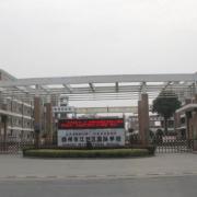 江都国际学校