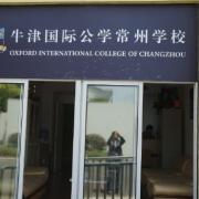 牛津国际公学常州学校小学部