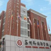 苏州外国语学校小学部