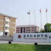 苏州外国语学校初中部