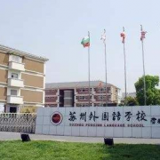 苏州国际外语学校小学部