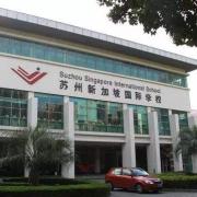 苏州新加坡国际学校初中部