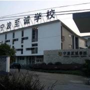 宁波至诚国际学校