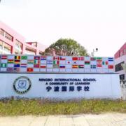 宁波国际学校小学部