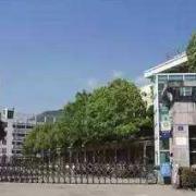 富阳第二中学中加国际班