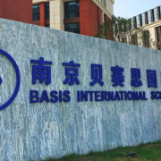 南京贝赛思国际学校