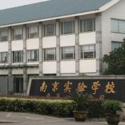 南京实验学校