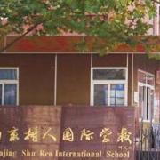 南京树人国际学校