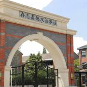 苏州存志嘉德双语学校