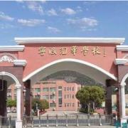 宁波光华学校国际班