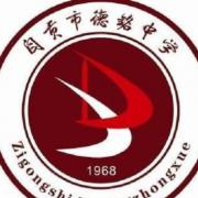 自贡德铭中学