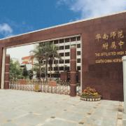 华南师范大学附属中学国际部