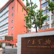 广东实验中学国际课程