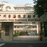 广州海珠实验中学国际班