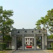 佛山石门中学国际部